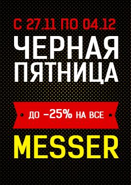Черная пятница на MESSER