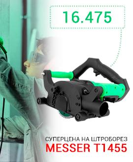 Штроборез MESSER T-1455