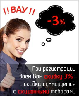 Скидка для зарегистрированных покупателей 3%