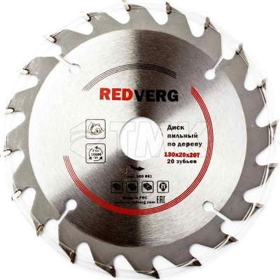 Диск пильный по дереву RedVerg твердосплавный 130х20/16 мм, 20 зубьев(800001)