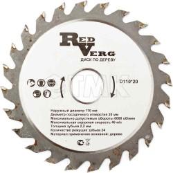 Диск пильный RedVerg Ф110*20 мм дерево