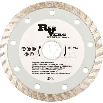 Диск алмазный RedVerg для керамики D110*20мм