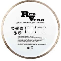 Диск алмазный RedVerg для керамики D180*22,2мм