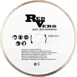 Диск алмазный RedVerg для керамики D200*22,2мм