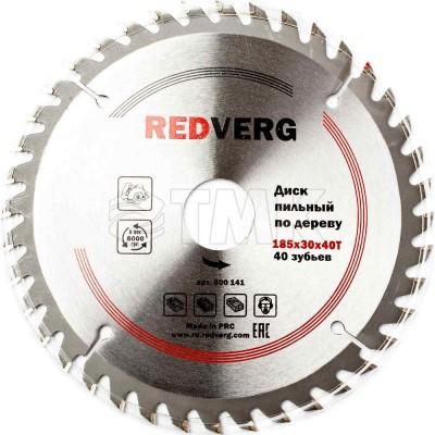 Диск пильный по дереву RedVerg твердосплавный 185х30/20/16 мм, 40 зубьев