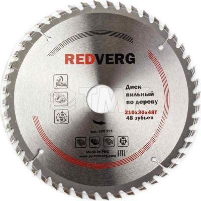 Диск пильный по дереву RedVerg твердосплавный 210х30/20/16 мм, 48 зубьев