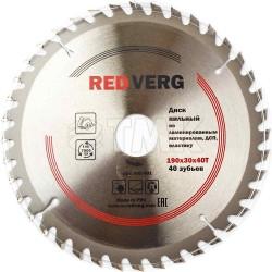 Диск пильный по ламинату RedVerg твердосплавный 190х30/20/16 мм, 40 зубьев