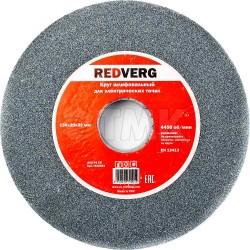 Круг шлифовальный Redverg для электрических точил 150х32х20мм Р60