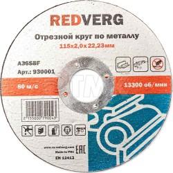 Круг отрезной Redverg по металлу 115х22,23х2,0мм