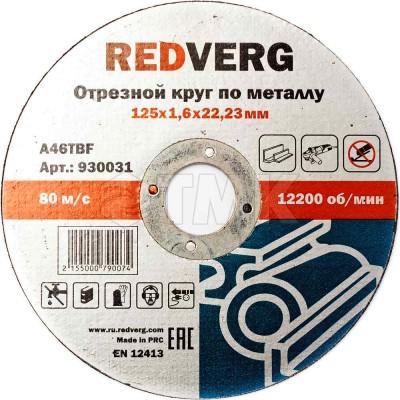 Круг отрезной Redverg по металлу 125х22,23х1,6мм