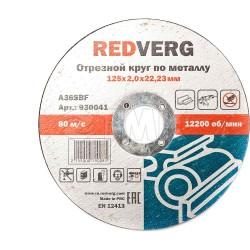Круг отрезной Redverg по металлу 125х22,23х2,0мм
