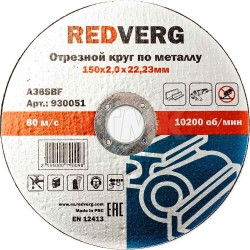 Круг отрезной Redverg по металлу 150х22,23х2,0мм