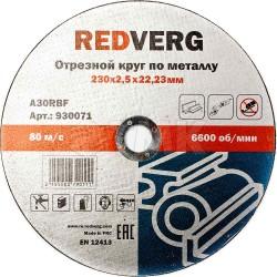 Круг отрезной Redverg по металлу 230х22,23х2,5мм