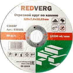 Круг отрезной Redverg по камню 125х22,23х2,0мм