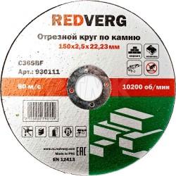 Круг отрезной Redverg по камню 150х22,23х2,5мм
