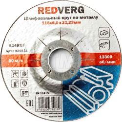 Круг шлифовальный Redverg по металлу 115х22,23х6,0мм