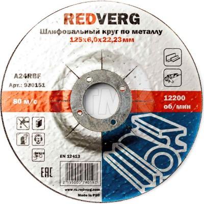 Круг шлифовальный Redverg по металлу 125х22,23х6,0мм