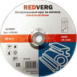 Круг шлифовальный Redverg по металлу 230х22,23х6,0мм