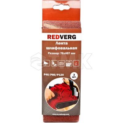 Лента шлифовальная Redverg 76х457мм Р40/80/120 (3шт)