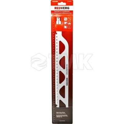 Полотно для сабельной пилы Redverg S2243 HM, по газобетону, длина 455 мм(820521)