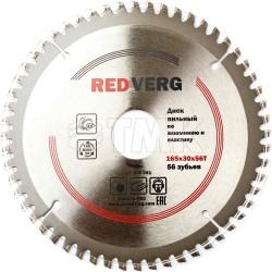 Диск пильный по алюминию и пластику RedVerg твердосплавный 165х30/20 мм, 56 зубьев(800581)
