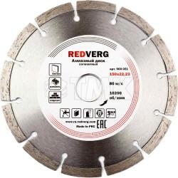 Круг алмазный RedVerg сегментный по бетону и кирпичу 150х22,23 мм(900051)