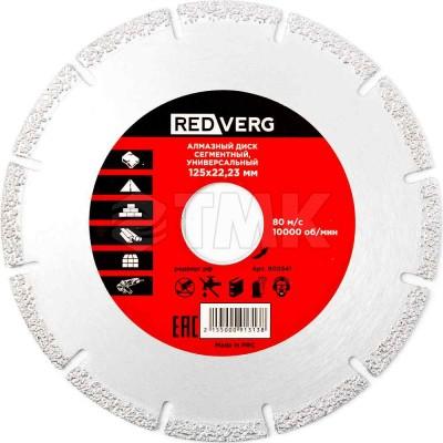 Диск алмазный RedVerg сегментный универсальный 125х22 мм(900341)